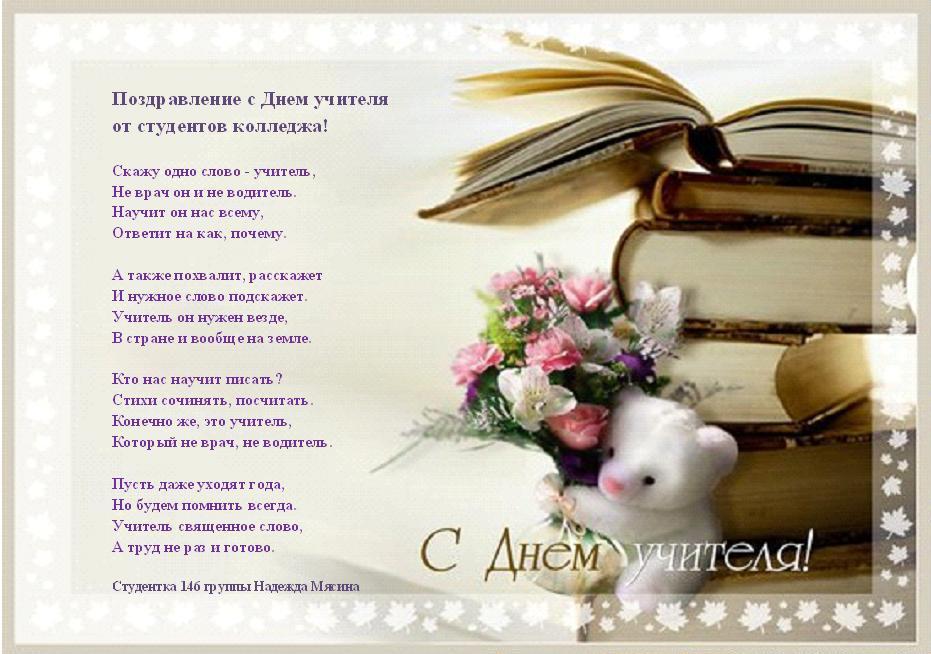 Прикольные поздравления открытки с днем учителя